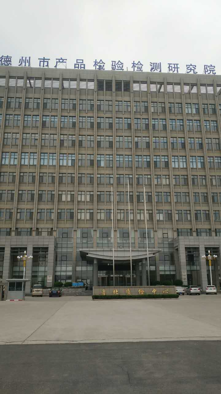 鲁北质检中心