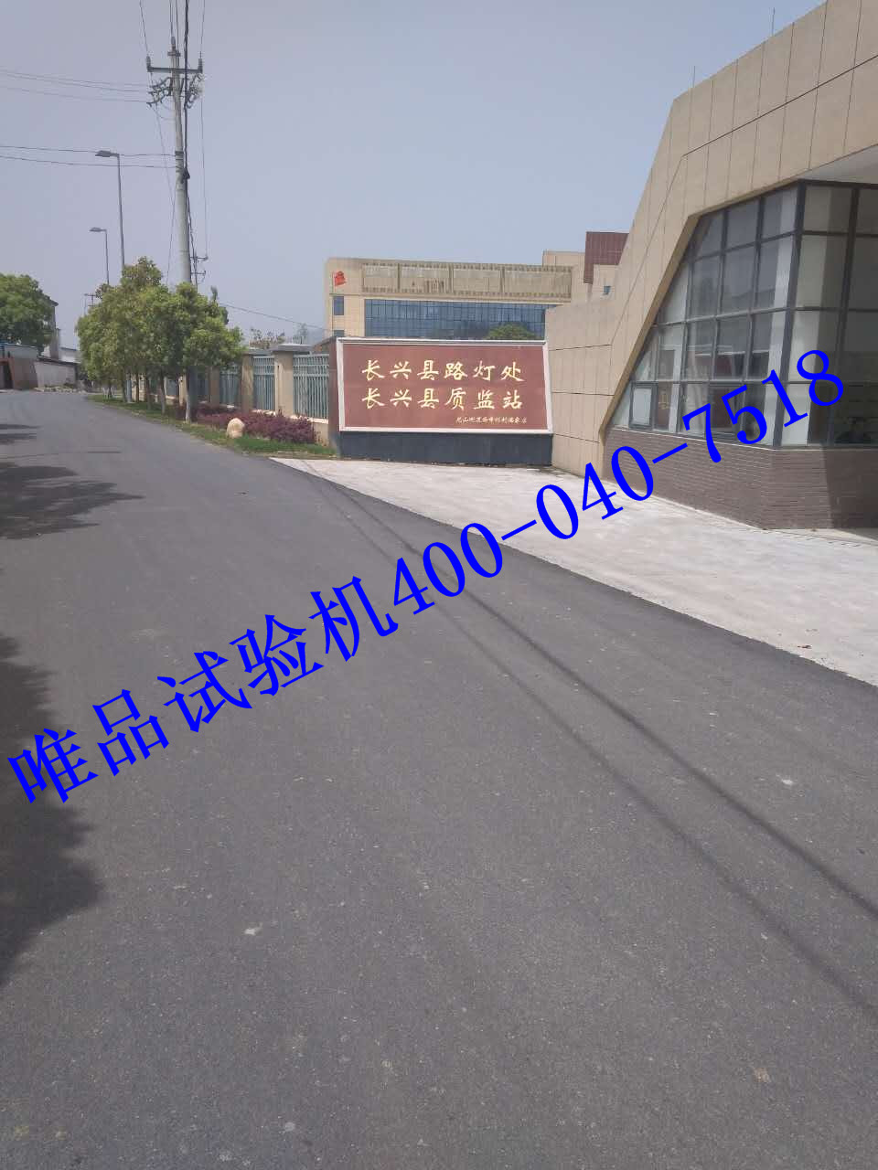长兴县质监站