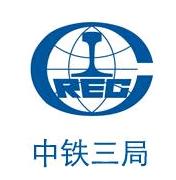 中铁三局集团线桥工程有限公司