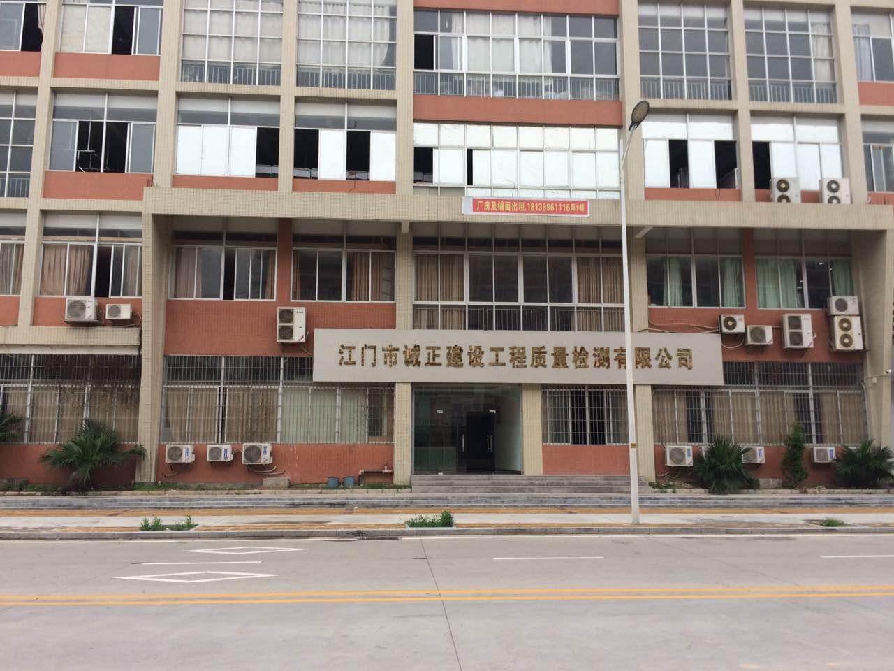 江门市建设工程质量检测中心