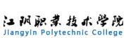 江苏江阴职业技术学院
