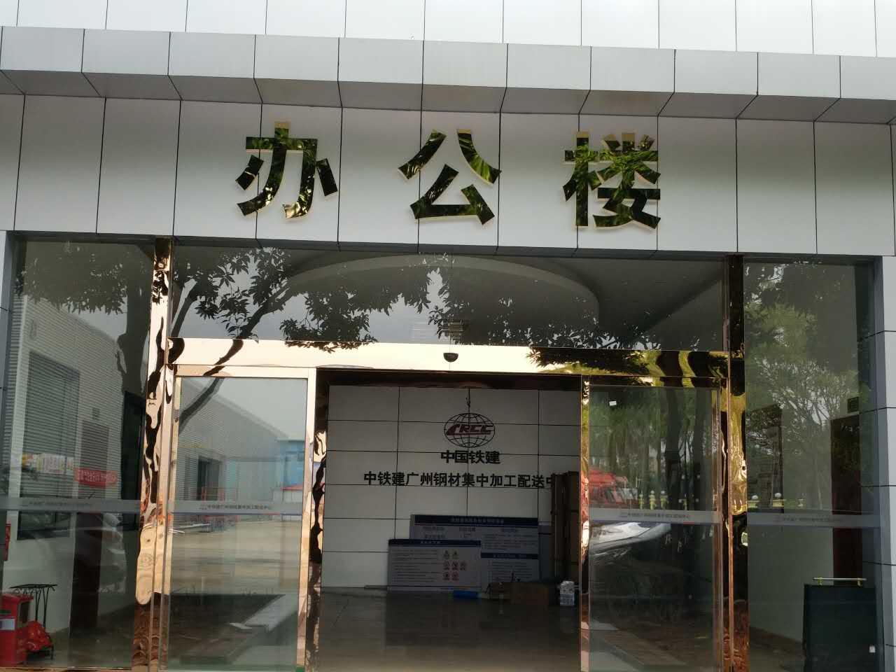 中铁十一局集团桥梁有 限公司广州分公司